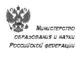 Сайт Минобрнауки
