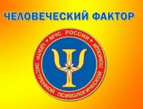Всероссийские соревнования «Человеческий фактор»