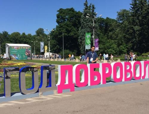 Фестиваль в Москве