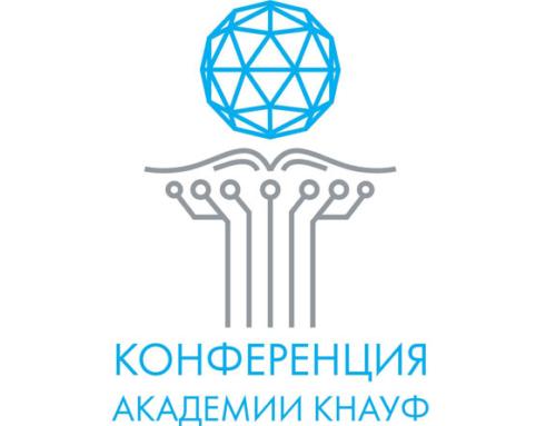 Международная конференция Академии КНАУФ