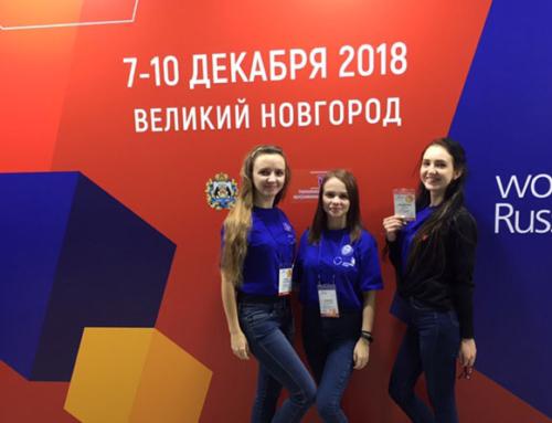 Форум WorldSkills Russia