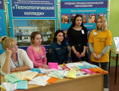 Отборочные соревнования «Worldskills Russia»