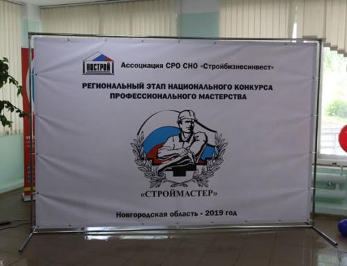 СТРОЙМАСТЕР-2019