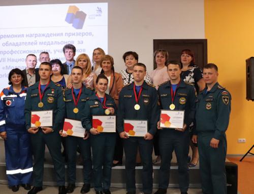 Церемония награждения — WorldSkills