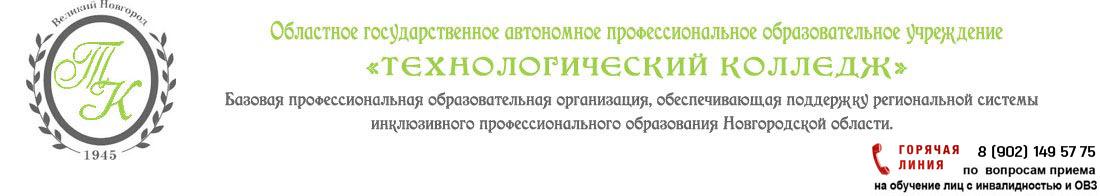 Технологический колледж Logo