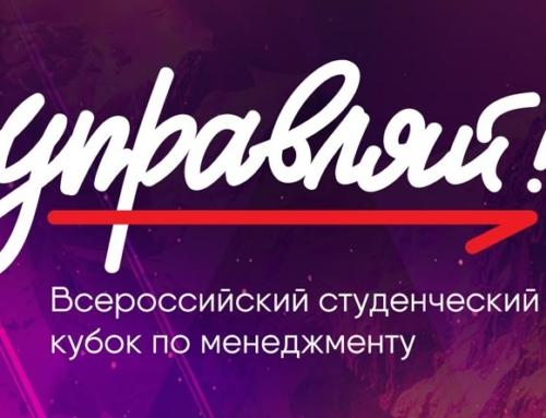 Всероссийский молодёжный кубок