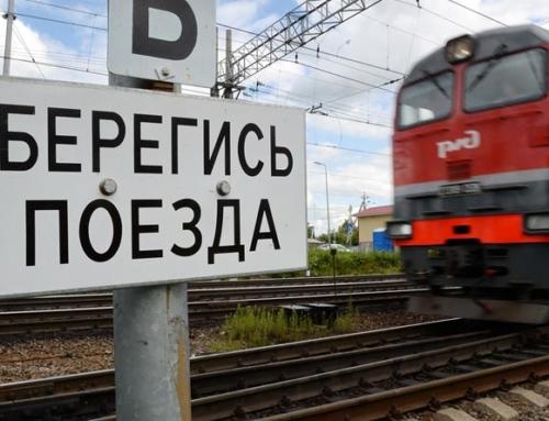 Осторожно железнодорожные пути