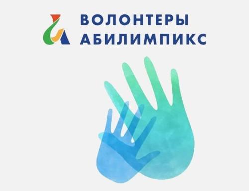 Лучший волонтер Абилимпикс-2021 Новгородcкой области