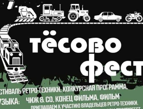 Фестиваль ретро-техники «ТесовоФест»